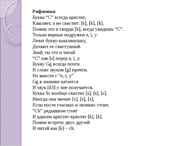 """Рифмовки Буква """"C"""" всегда кряхтит, Кашляет, а не свистит: [k], [k], [k]. Помн..."""