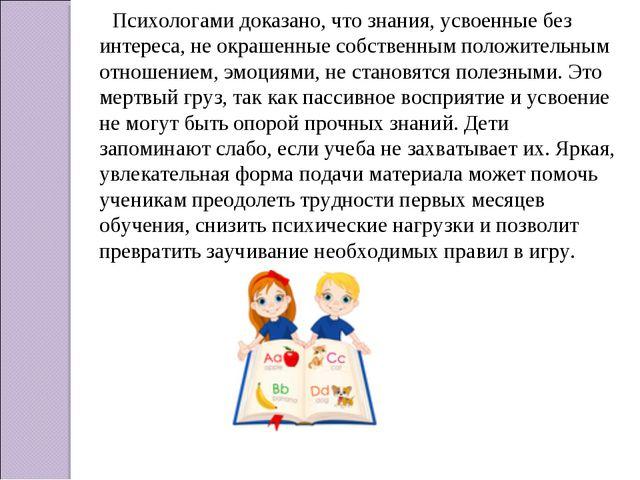 Психологами доказано, что знания, усвоенные без интереса, не окрашенные со...
