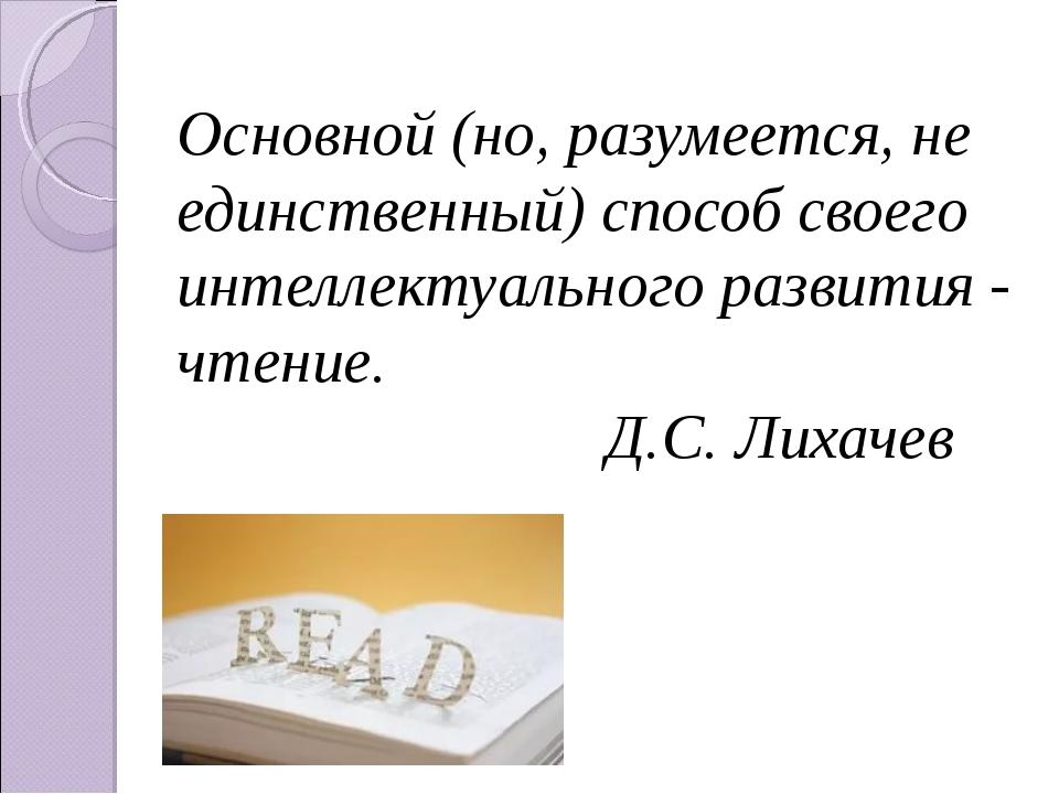 Основной (но, разумеется, не единственный) способ своего интеллектуального ра...