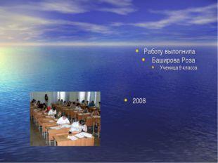 Работу выполнила Баширова Роза Ученица 9 класса 2008