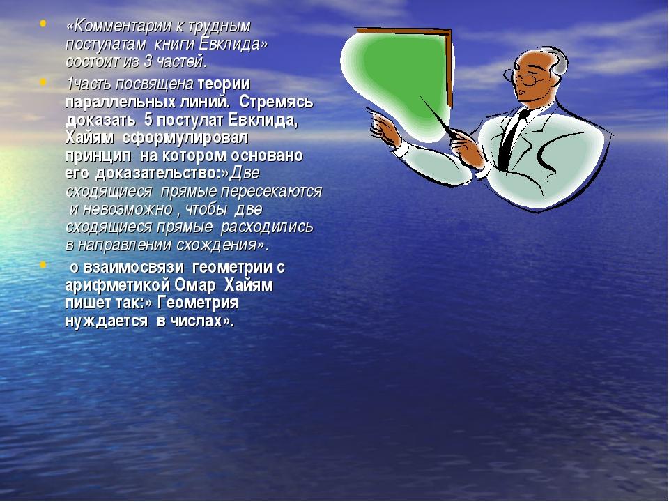 «Комментарии к трудным постулатам книги Евклида» состоит из 3 частей. 1часть...