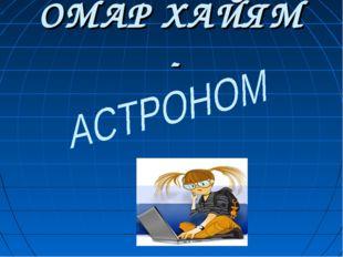 ОМАР ХАЙЯМ -