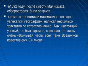 в1092 году после смерти Маликшаха обсерватория была закрыта. кроме астрономи