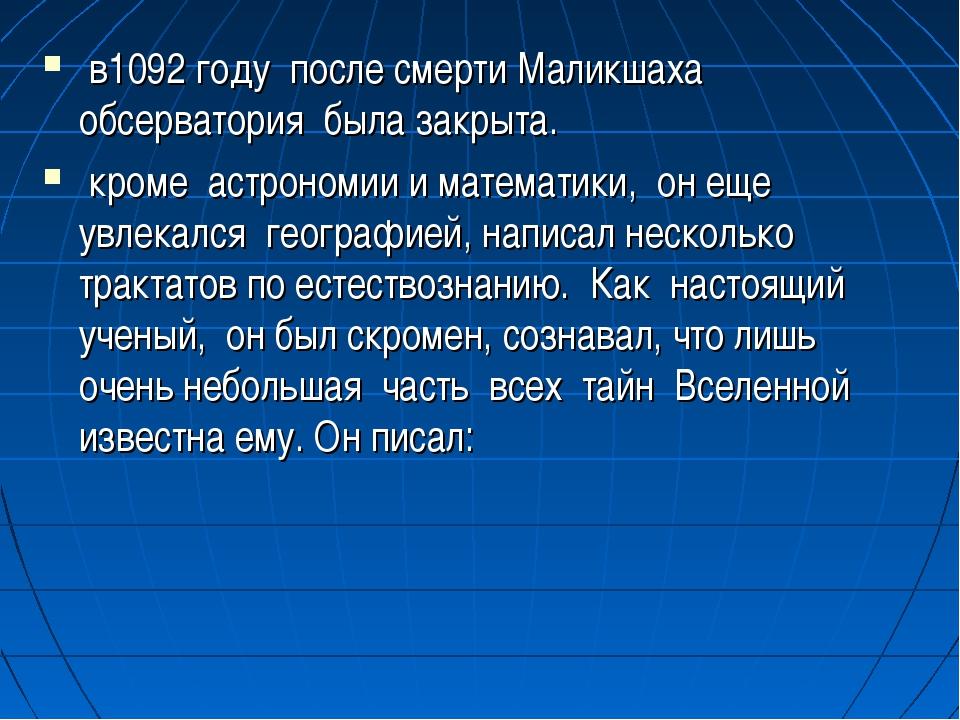в1092 году после смерти Маликшаха обсерватория была закрыта. кроме астрономи...