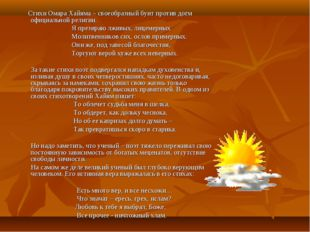 Стихи Омара Хайяма – своеобразный бунт против догм официальной религии. Я пр