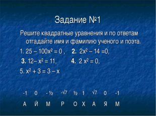 Задание №1 Решите квадратные уравнения и по ответам отгадайте имя и фамилию у