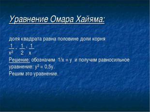 Уравнение Омара Хайяма: доля квадрата равна половине доли корня 1 ̳ 1 . 1 х²