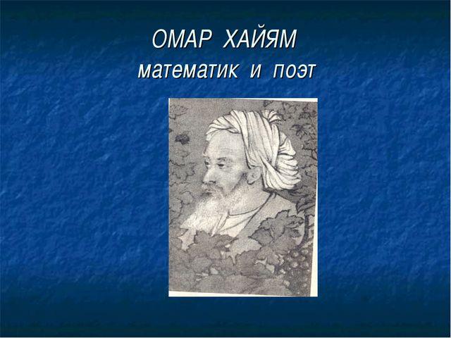 ОМАР ХАЙЯМ математик и поэт