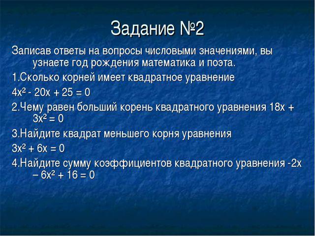 Задание №2 Записав ответы на вопросы числовыми значениями, вы узнаете год рож...