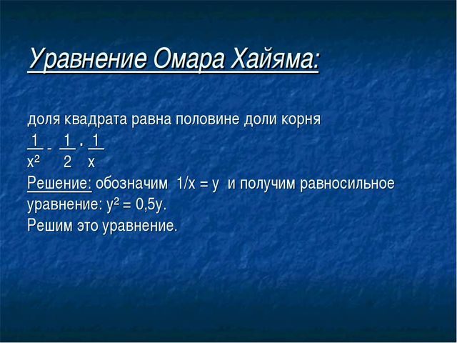 Уравнение Омара Хайяма: доля квадрата равна половине доли корня 1 ̳ 1 . 1 х²...