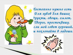 Постоянно нужно есть Для зубов для ваших Фрукты, овощи, омлет, Творог, просто