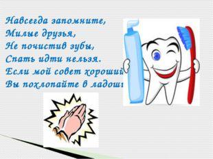 Навсегда запомните, Милые друзья, Не почистив зубы, Спать идти нельзя. Если м