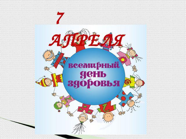 7 АПРЕЛЯ