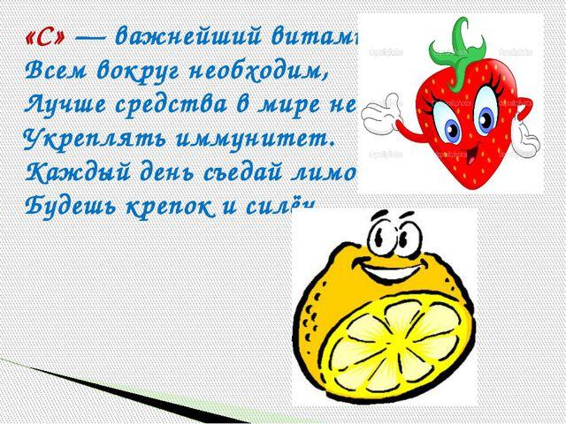 «С» — важнейший витамин, Всем вокруг необходим, Лучше средства в мире нет Укр...