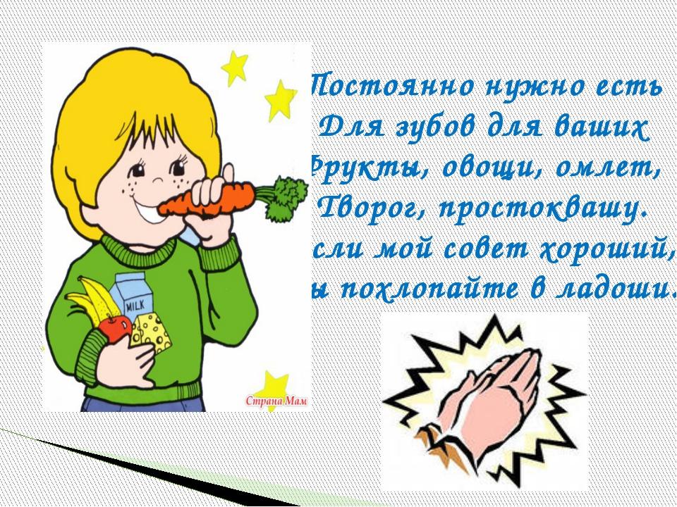 Постоянно нужно есть Для зубов для ваших Фрукты, овощи, омлет, Творог, просто...