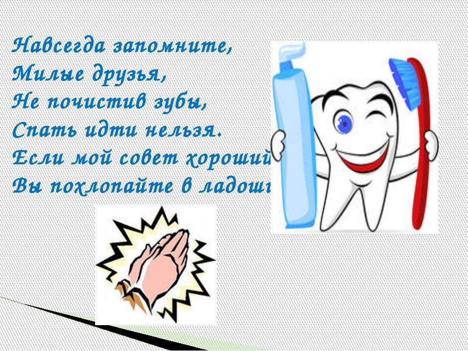 Навсегда запомните, Милые друзья, Не почистив зубы, Спать идти нельзя. Если м...