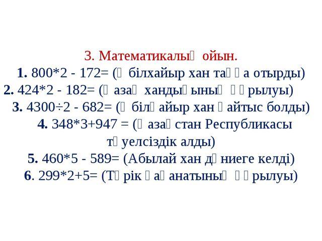 3. Математикалық ойын. 1. 800*2 - 172= (Әбілхайыр хан таққа отырды) 2. 424*2...