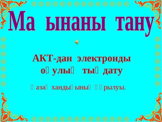 АКТ-дан электронды оқулық тыңдату Қазақ хандығының құрылуы.