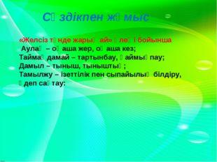 «Желсіз түнде жарық ай» өлеңі бойынша Аулақ – оңаша жер, оңаша кез; Таймаңда