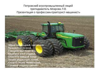 Петровский агропромышленный лицей преподаватель Мокрова Л.В. Презентация о пр