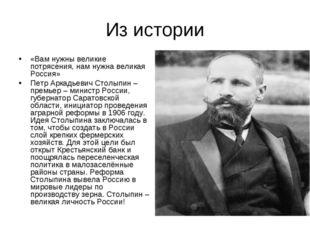 Из истории «Вам нужны великие потрясения, нам нужна великая Россия» Петр Арка