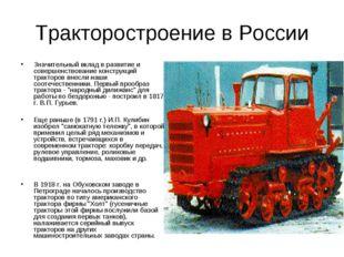 Тракторостроение в России Значительный вклад в развитие и совершенствование к