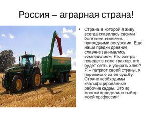 Россия – аграрная страна! Страна, в которой я живу, всегда славилась своими б