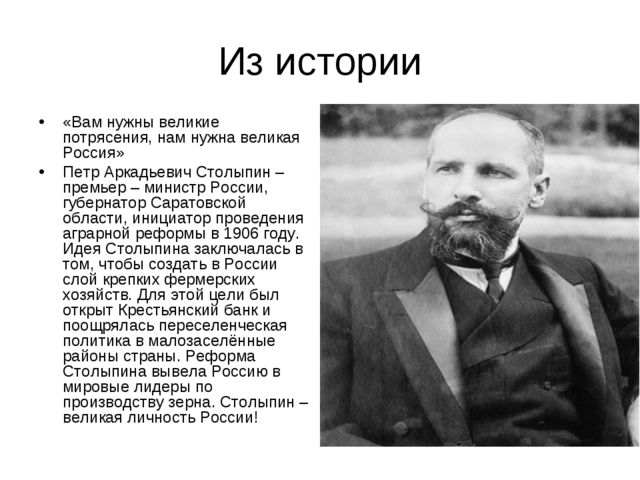Из истории «Вам нужны великие потрясения, нам нужна великая Россия» Петр Арка...
