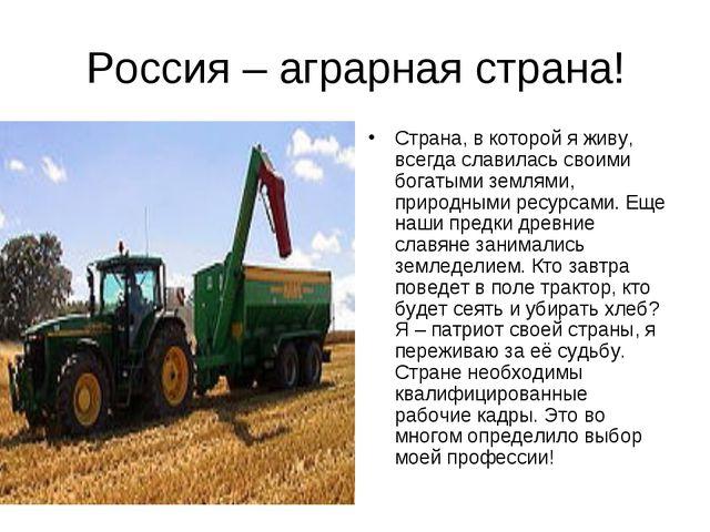 Россия – аграрная страна! Страна, в которой я живу, всегда славилась своими б...