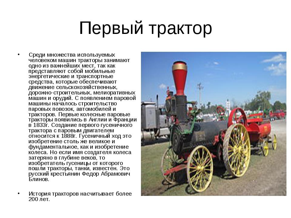 Первый трактор Среди множества используемых человеком машин тракторы занимают...