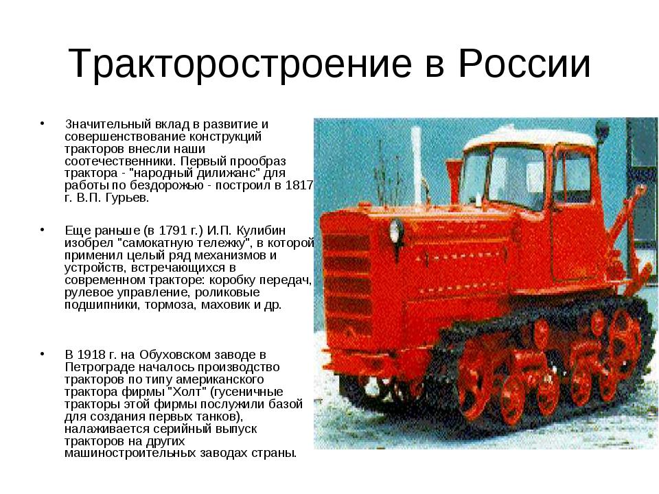 Тракторостроение в России Значительный вклад в развитие и совершенствование к...