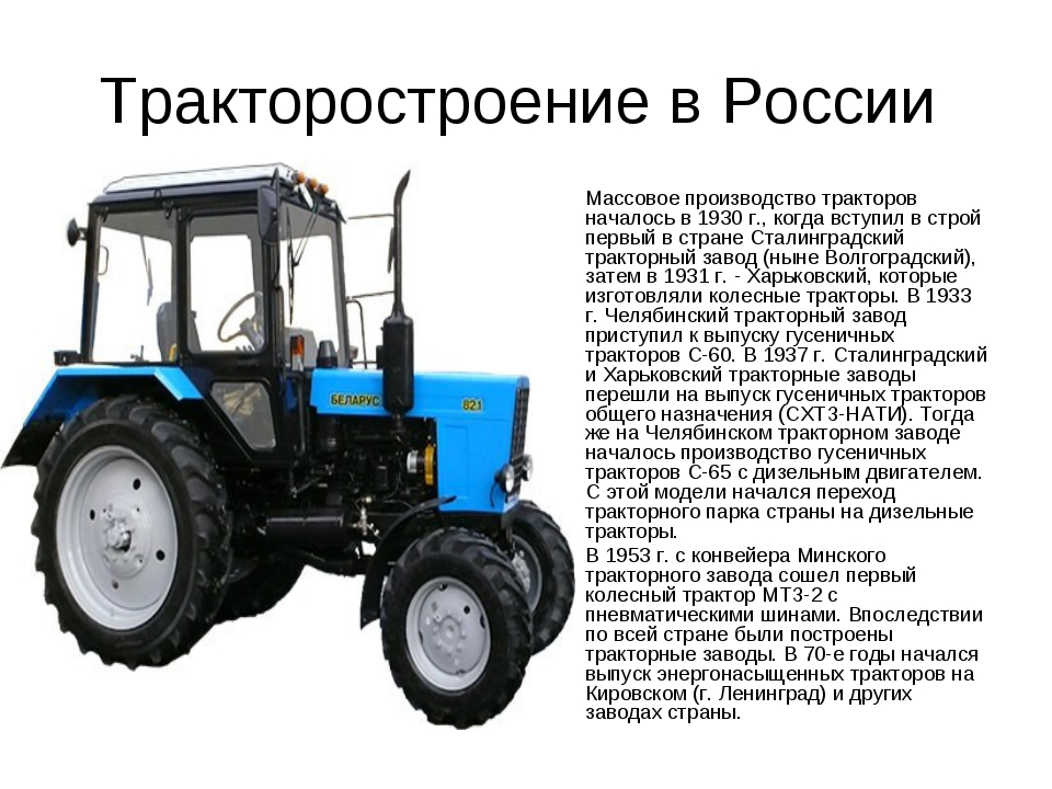 Тракторостроение в России Массовое производство тракторов началось в 1930 г.,...