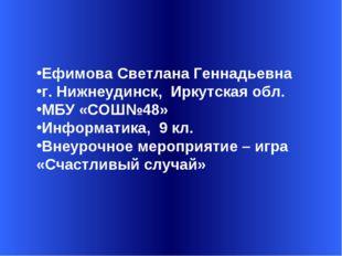 Ефимова Светлана Геннадьевна г. Нижнеудинск, Иркутская обл. МБУ «СОШ№48» Инф