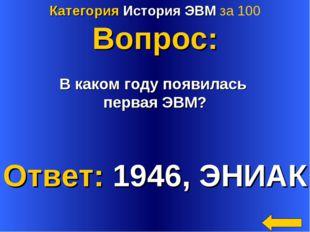 Категория История ЭВМ за 100 Вопрос: В каком году появилась первая ЭВМ? Ответ