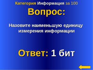 Категория Информация за 100 Вопрос: Назовите наименьшую единицу измерения инф