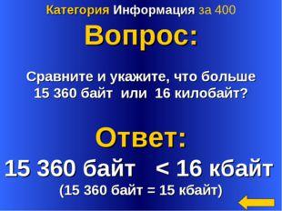 Категория Информация за 400 Вопрос: Сравните и укажите, что больше 15 360 бай