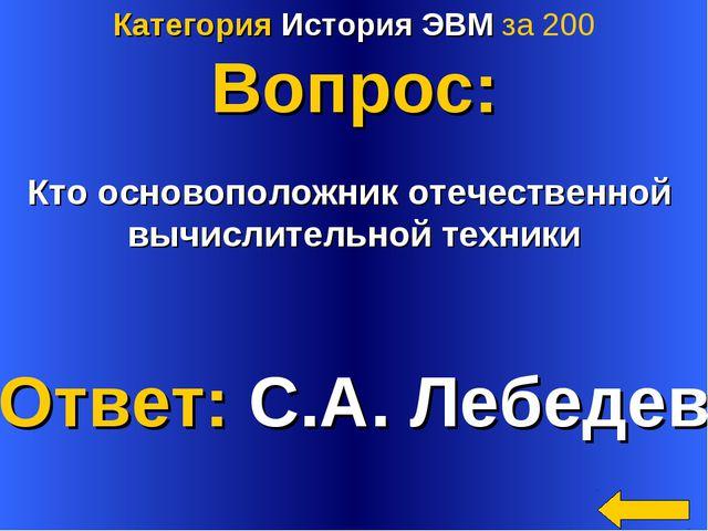 Категория История ЭВМ за 200 Вопрос: Кто основоположник отечественной вычисли...