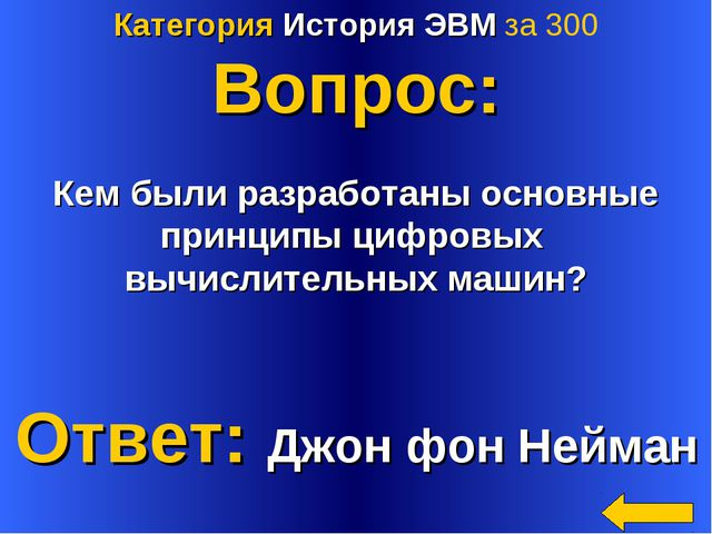 Категория История ЭВМ за 300 Вопрос: Кем были разработаны основные принципы ц...