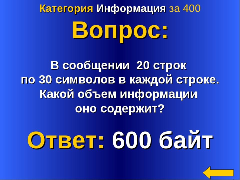 Категория Информация за 400 Вопрос: В сообщении 20 строк по 30 символов в каж...