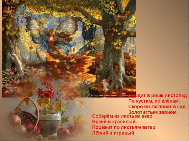 Соберём из листьев веер Яркий и красивый. Побежит по листьям ветер Лёгкий и...