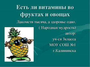 Есть ли витамины во фруктах и овощах Лакомств тысяча, а здоровье одно. ( Наро