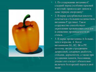 1. По содержанию витамина С сладкий перец (особенно красный и жёлтый) превосх