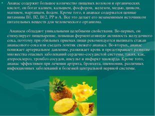 Ананас содержит большое количество пищевых волокон и органических кислот, он