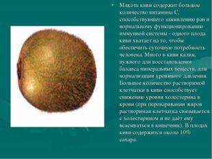 Мякоть киви содержит большое количество витамина С, способствующего заживлени