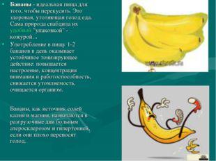 Бананы - идеальная пища для того, чтобы перекусить. Это здоровая, утоляющая г