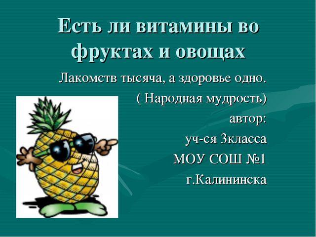 Есть ли витамины во фруктах и овощах Лакомств тысяча, а здоровье одно. ( Наро...
