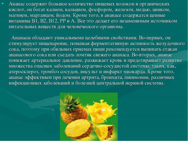 Ананас содержит большое количество пищевых волокон и органических кислот, он...