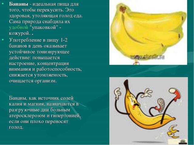 Бананы - идеальная пища для того, чтобы перекусить. Это здоровая, утоляющая г...