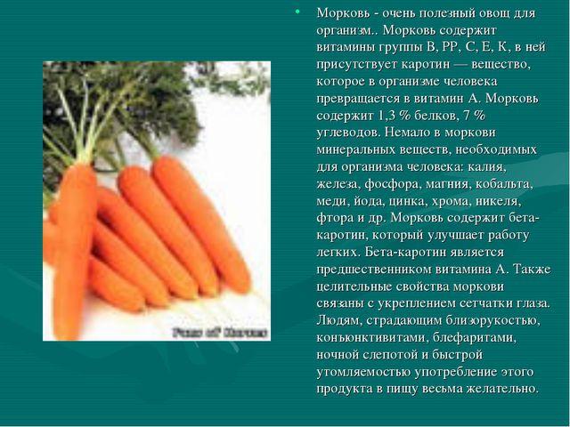 Морковь - очень полезный овощ для организм.. Морковь содержит витамины группы...