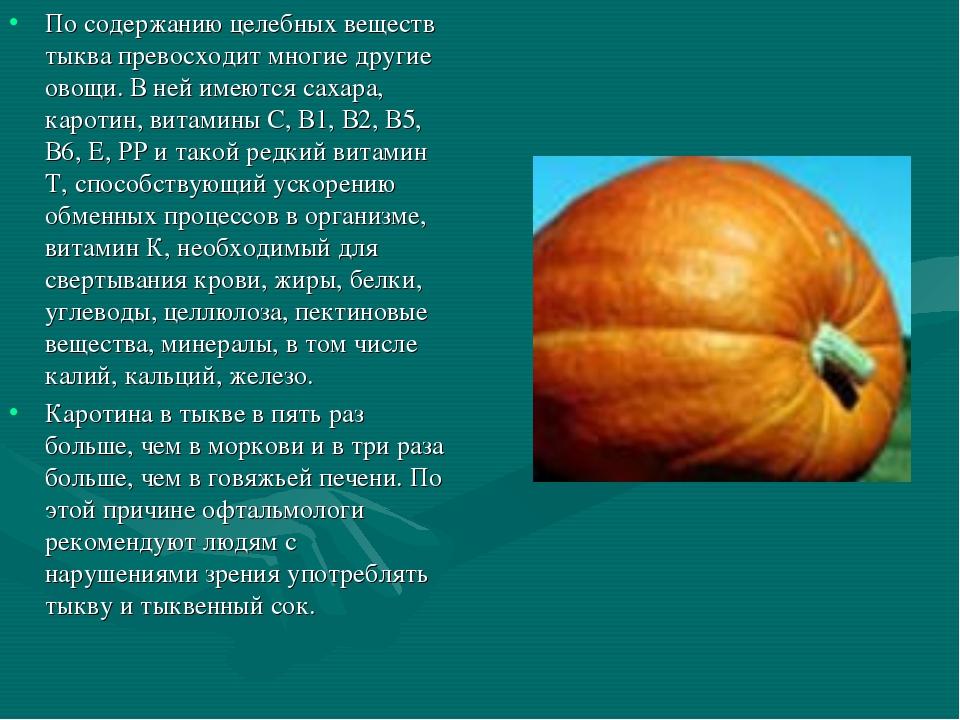 По содержанию целебных веществ тыква превосходит многие другие овощи. В ней и...